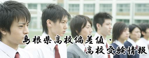 島根県の高校偏差値ランク・受験情報です。島根県の公立高校偏差値、私立高校偏差値ごとに高校をご紹介致します。島根県の高校受験生にとってのお役立ちサイト。