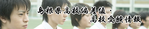 島根県の高校偏差値ランク・受験情報です。島根県の公立高校偏差値、私立高校偏差値ごとに高校をご紹介致します。